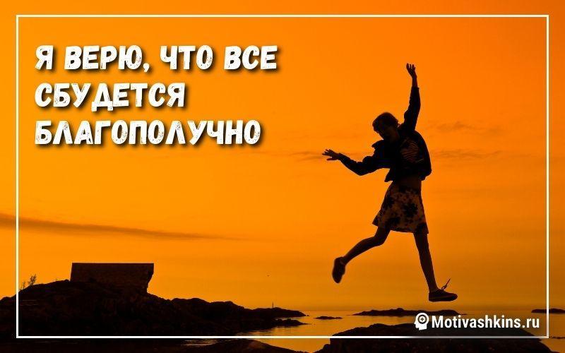 Я верю, что все сбудется благополучно - Аффирмации на успех и богатство