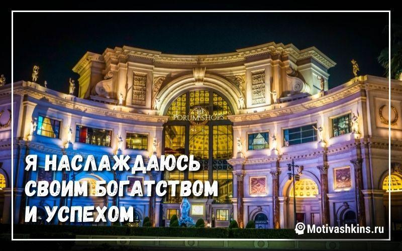 Я наслаждаюсь своим богатством и успехом - Аффирмации на деньги богатство и успех