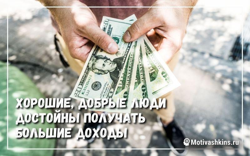 Хорошие, добрые люди достойны получать большие доходы