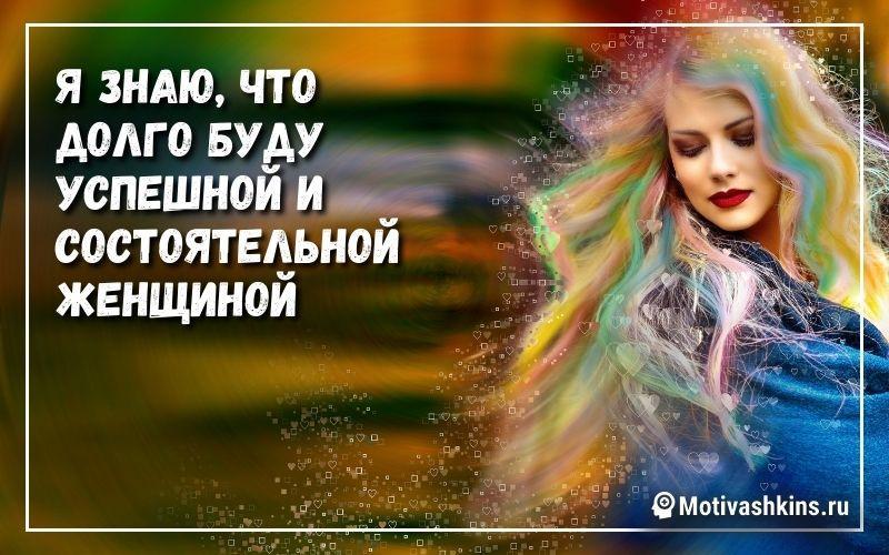 Я знаю, что долго буду успешной и состоятельной женщиной - Аффирмации на успех и удачу для женщин