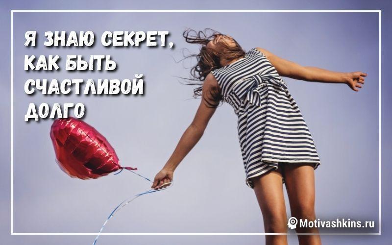 Я знаю секрет, как быть счастливой долго