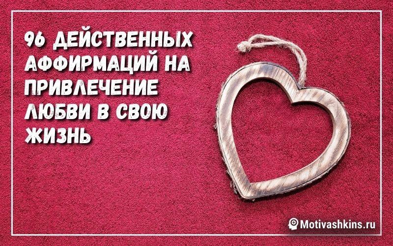 96 действенных аффирмаций на привлечение любви в свою жизнь