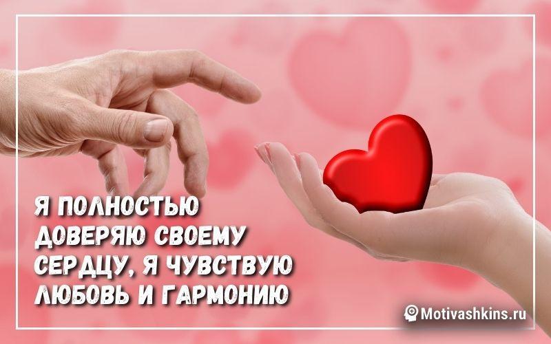 Я полностью доверяю своему сердцу, я чувствую любовь и гармонию