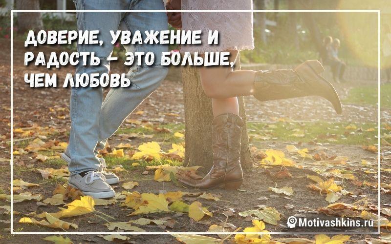 Доверие, уважение и радость – это больше, чем любовь - Аффирмации на привлечение любви