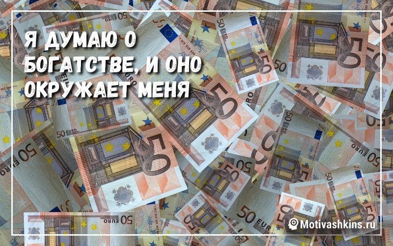 Я думаю о богатстве, и оно окружает меня