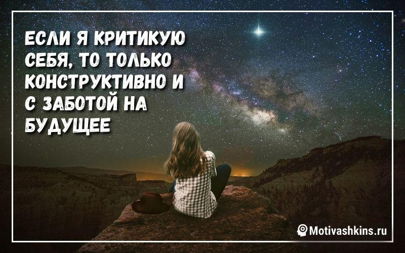 Если я критикую себя, то только конструктивно и с заботой на будущее