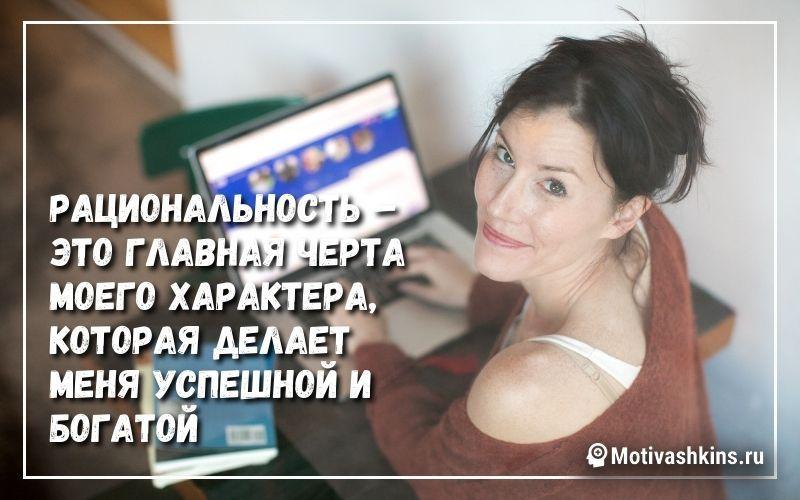 Рациональность – это главная черта моего характера, которая делает меня успешной и богатой