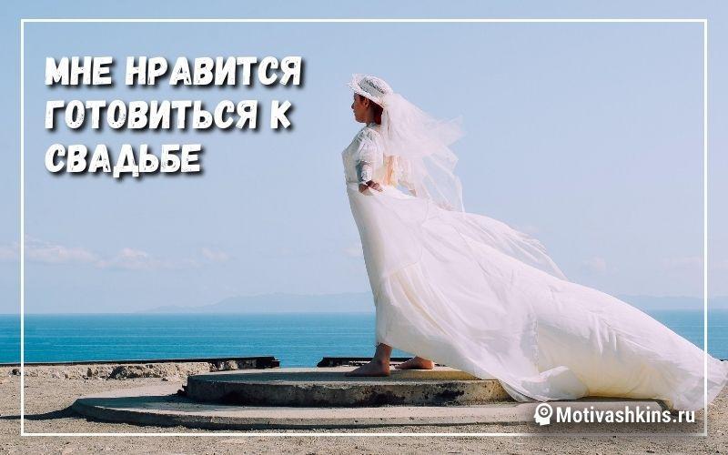 Мне нравится готовиться к свадьбе - Аффирмации на любовь и замужество скорейшее