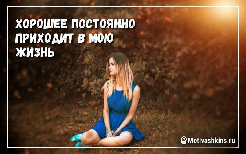 Хорошее постоянно приходит в мою жизнь - Аффирмации на успех и удачу для женщин