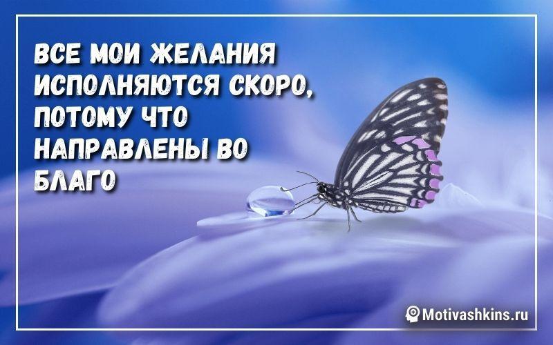 Все мои желания исполняются скоро, потому что направлены во благо - Аффирмации на любовь и замужество скорейшее