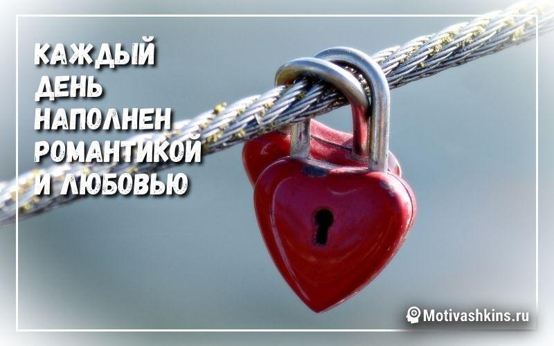 Каждый день наполнен романтикой и любовью