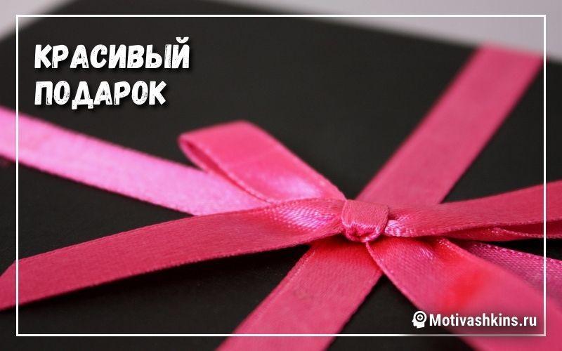 Красивый подарок - короткая притча