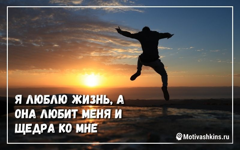Я люблю жизнь, а она любит меня и щедра ко мне - Аффирмации на деньги богатство и успех