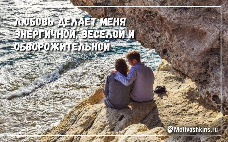 Любовь делает меня энергичной, веселой и обворожительной