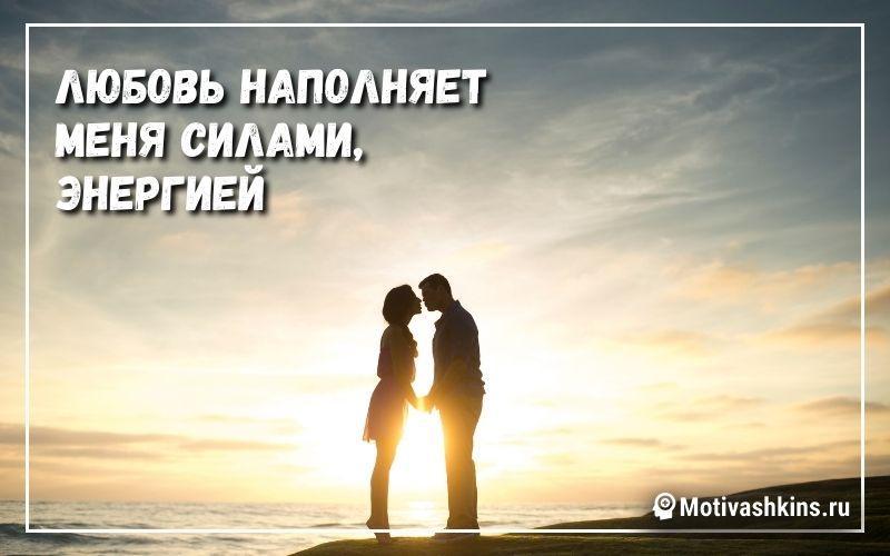 Любовь наполняет меня силами, энергией
