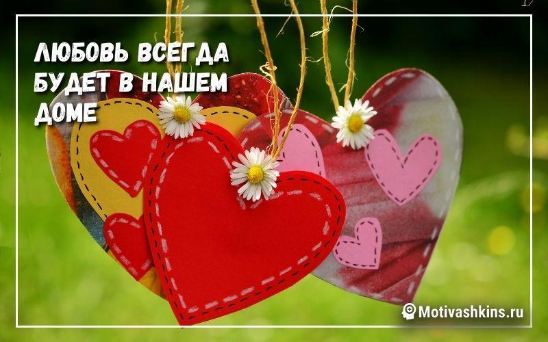 Любовь всегда будет в нашем доме - Аффирмации на любовь и замужество скорейшее