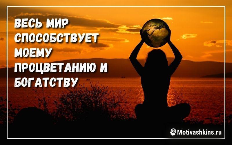 Весь мир способствует моему процветанию и богатству