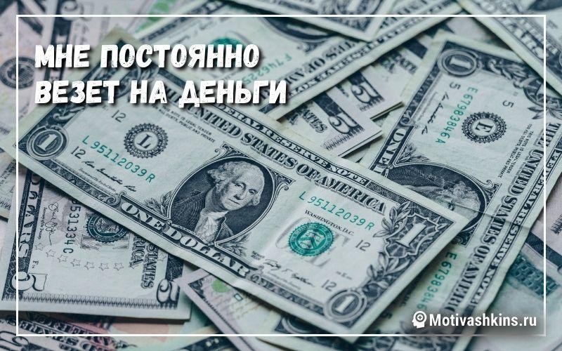 Мне постоянно везет на деньги - Аффирмации на привлечение денег