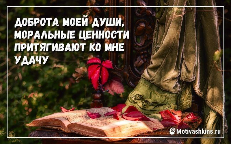 Доброта моей души, моральные ценности притягивают ко мне удачу