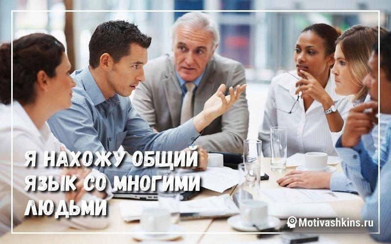 Я нахожу общий язык со многими людьми - Аффирмации на работу и карьеру