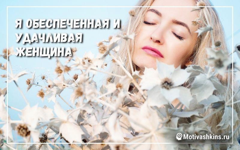 Я обеспеченная и удачливая женщина - Аффирмации на успех и богатство