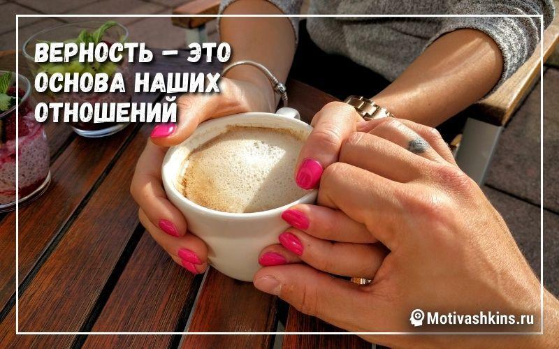 Верность – это основа наших отношений