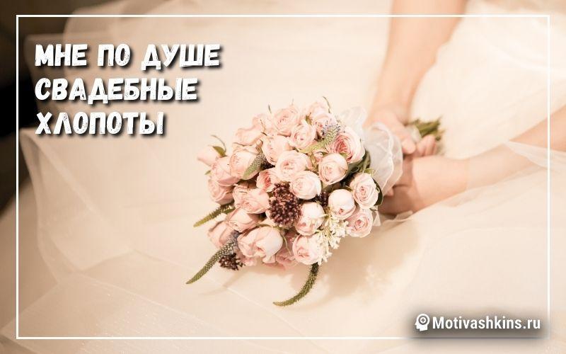 Мне по душе свадебные хлопоты - Аффирмации на любовь и замужество скорейшее