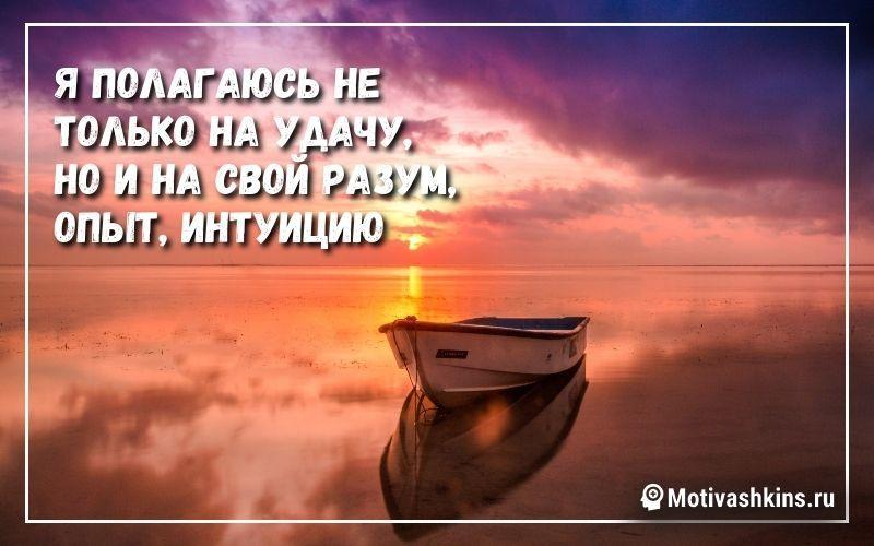 Я полагаюсь не только на удачу, но и на свой разум, опыт, интуицию - Аффирмации на привлечение денег и удачи