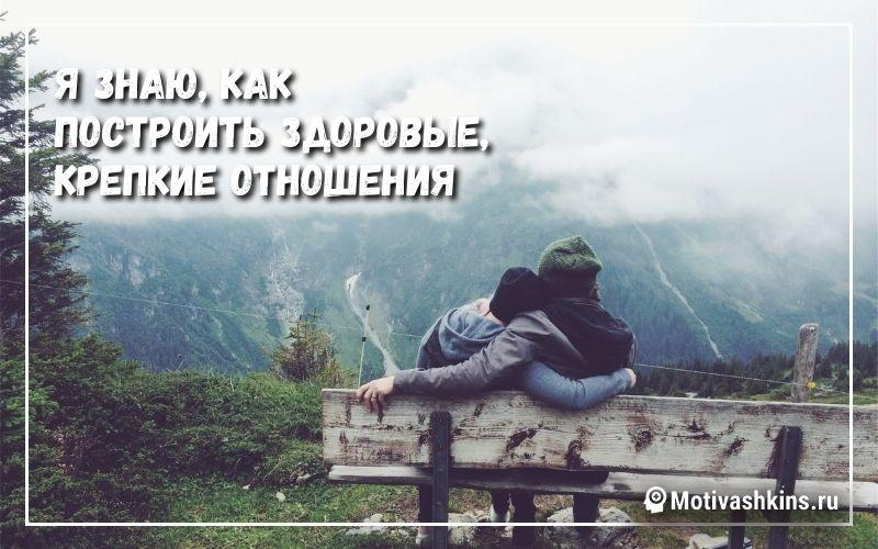 Я знаю, как построить здоровые, крепкие отношения - Аффирмации на привлечение любви