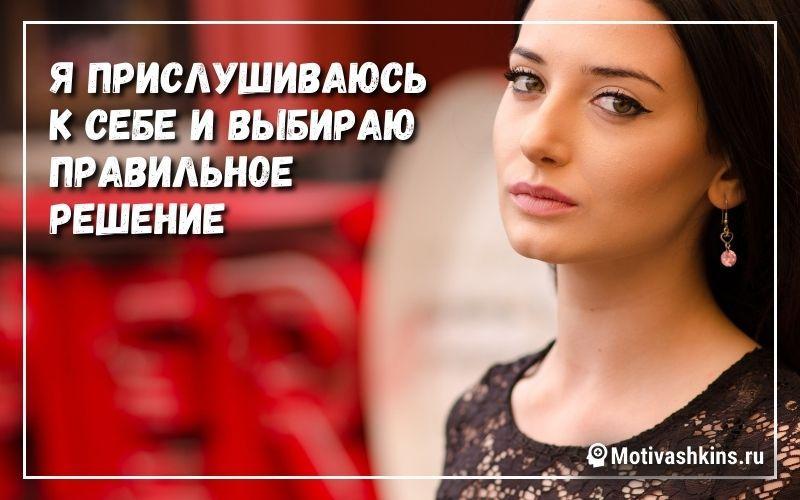 Я прислушиваюсь к себе и выбираю правильное решение - Аффирмации для женщин слушать онлайн бесплатно