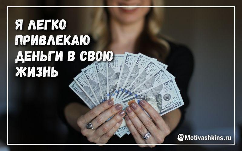 Я легко привлекаю деньги в свою жизнь - Аффирмации на каждый день на деньги