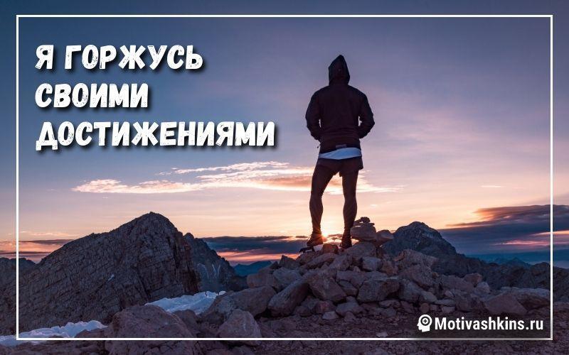 Я горжусь своими достижениями - Аффирмации на деньги богатство и успех
