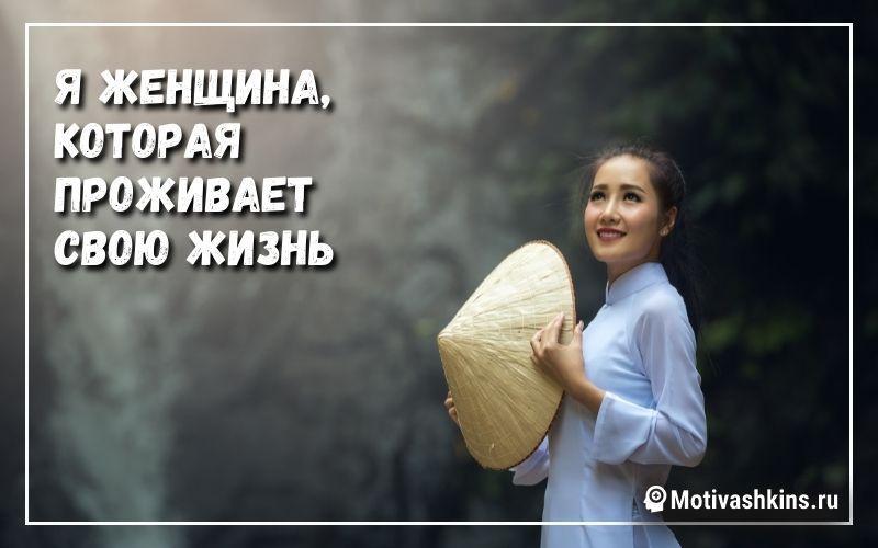 Я женщина, которая проживает свою жизнь