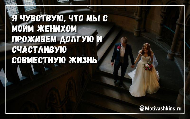 Я чувствую, что мы с моим женихом проживем долгую и счастливую совместную жизнь - Аффирмации на любовь и замужество скорейшее