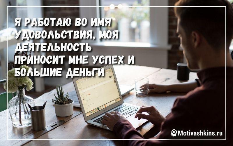 Я работаю во имя удовольствия, моя деятельность приносит мне успех и большие деньги - Аффирмации на каждый день на деньги