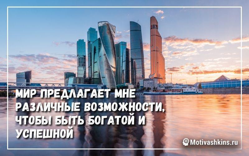 Мир предлагает мне различные возможности, чтобы быть богатой и успешной - Аффирмации на привлечение денег