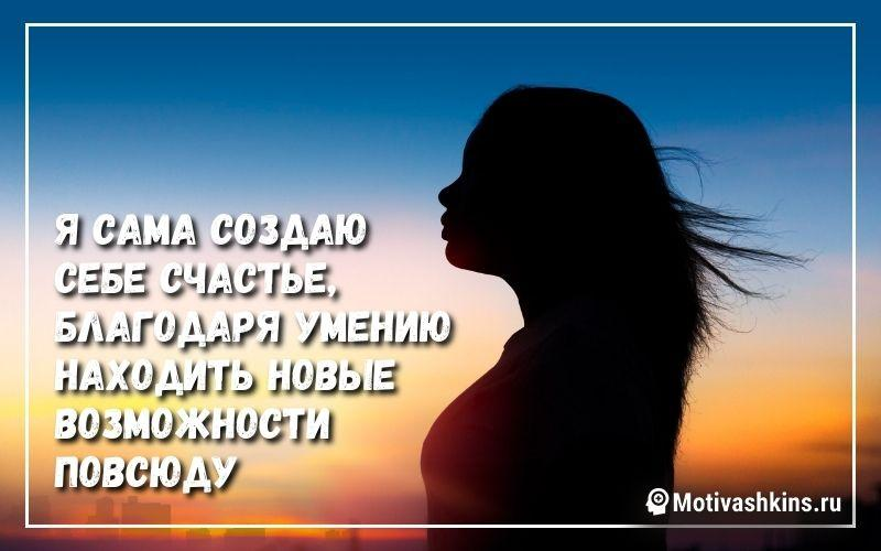 Я сама создаю себе счастье, благодаря умению находить новые возможности повсюду - Аффирмации богатство для женщин