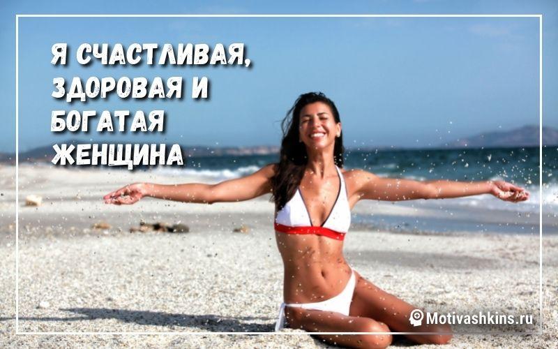 Я счастливая, здоровая и богатая женщина - Аффирмации на деньги для женщин