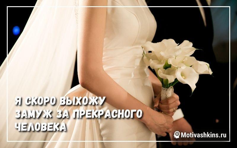 Я скоро выхожу замуж за прекрасного человека - Аффирмации на любовь и замужество скорейшее