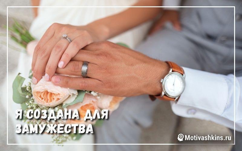 Я создана для замужества - Аффирмации на любовь и замужество скорейшее