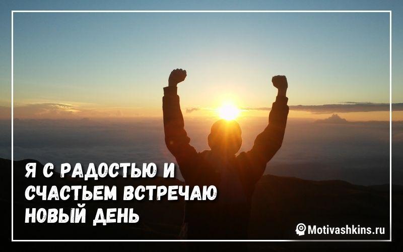 Я с радостью и счастьем встречаю новый день