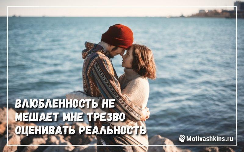 Влюбленность не мешает мне трезво оценивать реальность