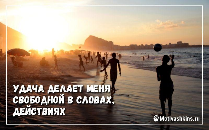 Удача делает меня свободной в словах, действиях - Аффирмации на привлечение денег и удачи