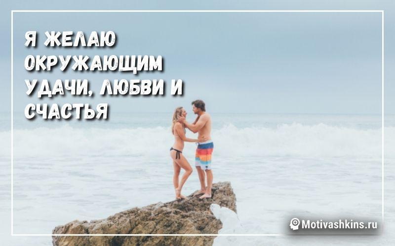 Я желаю окружающим удачи, любви и счастья - Аффирмации на удачу слушать