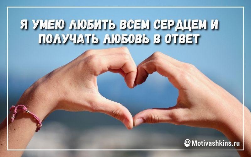 Я умею любить всем сердцем и получать любовь в ответ - Аффирмации для привлечения любимого мужчины
