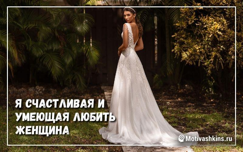 Я счастливая и умеющая любить женщина - Аффирмации на любовь и замужество скорейшее