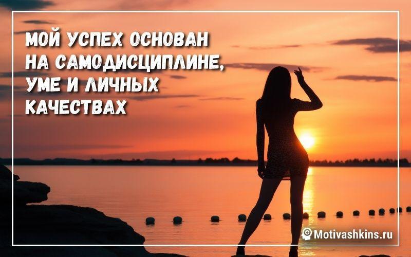 Мой успех основан на самодисциплине, уме и личных качествах