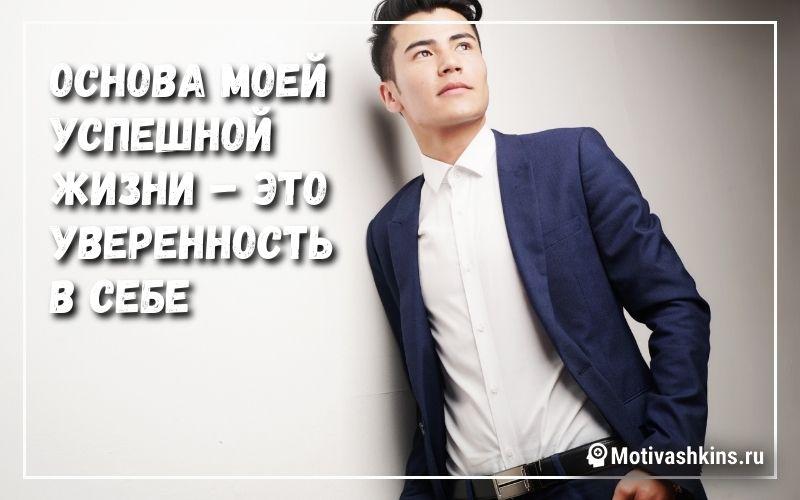 Основа моей успешной жизни – это уверенность в себе - Аффирмации на деньги богатство и успех