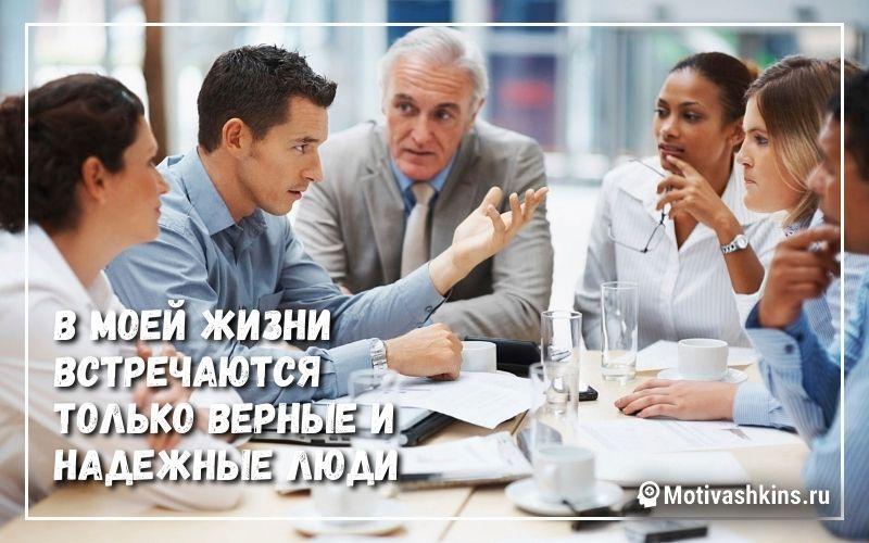 В моей жизни встречаются только верные и надежные люди - Аффирмации для привлечения клиентов