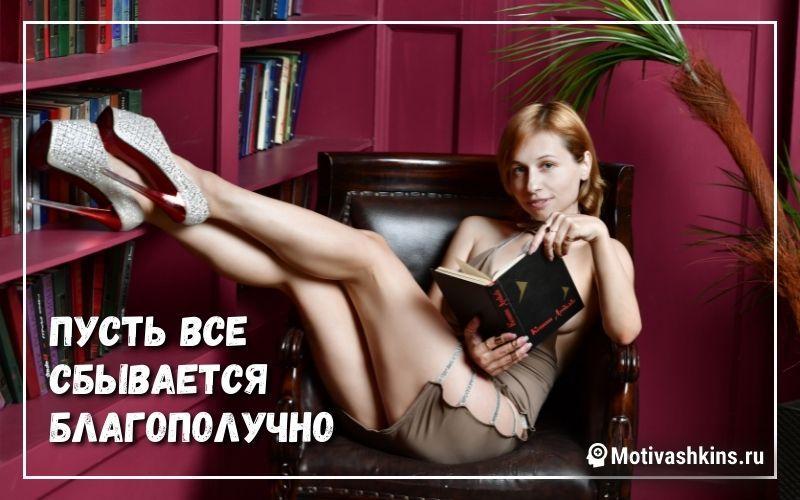 Пусть все сбывается благополучно - Аффирмация на уверенность в себе для женщины